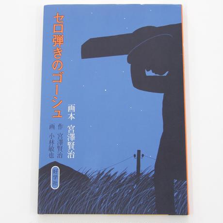 宮澤賢治『セロ弾きのゴーシュ』