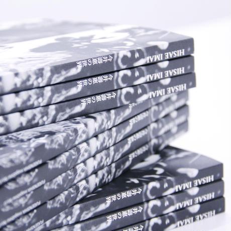 FUGENSHA magazine No.0 今井壽惠の世界