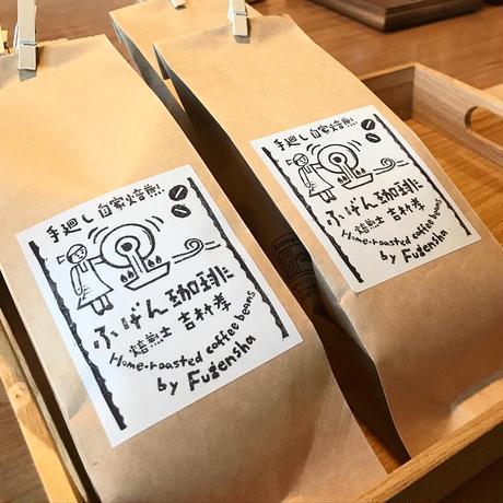 お買得セット:自家焙煎豆「ふげん珈琲」100g×2袋