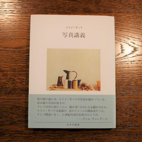 ルイジ・ギッリ『写真講義』