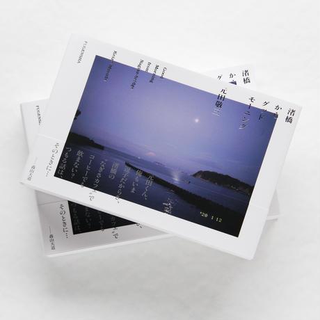 元田敬三『渚橋からグッドモーニング』