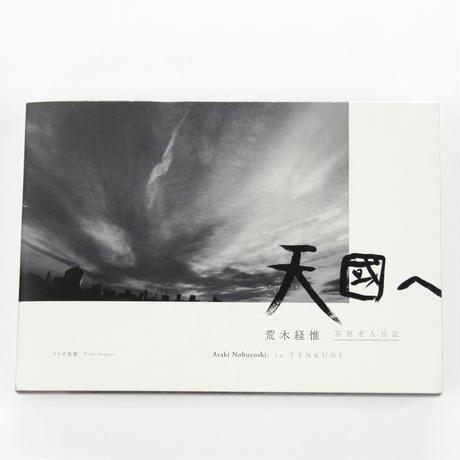 荒木経惟『天國へ to TENKUNI』