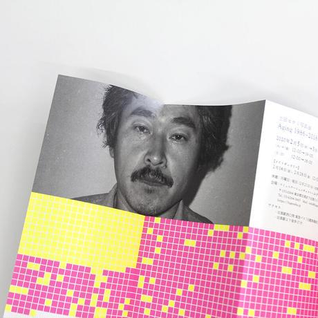 土田ヒロミ写真展 「Aging 1986-2018」パンフレット