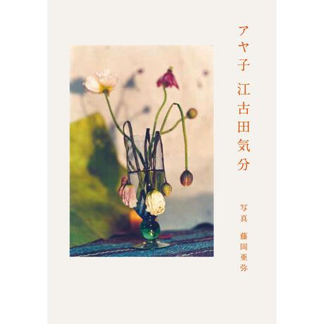 藤岡亜弥 新刊『アヤ子江古田気分』『my life as a dog』2冊組