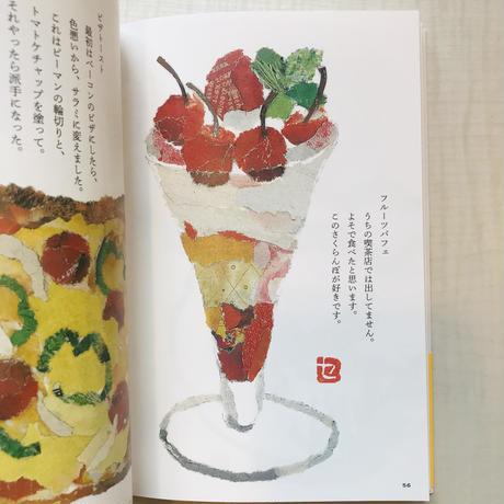 木村セツ『90歳セツの新聞ちぎり絵』