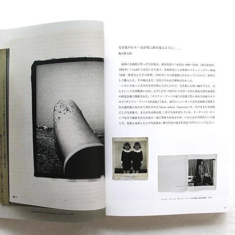 飯沢 耕太郎、 打林俊『写真集の本 明治~2000年代までの日本の写真集662』