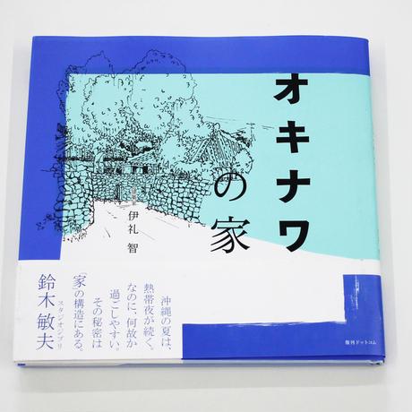 伊礼智『オキナワの家』(サイン入り)