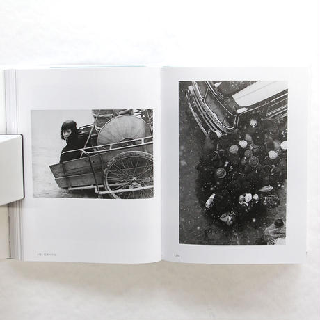 工藤正市『青森 1950-1962 工藤正市写真集』