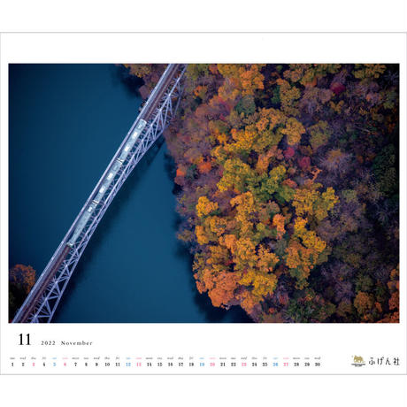 2022年カレンダー吉永陽一「鳥瞰鉄路寸景」