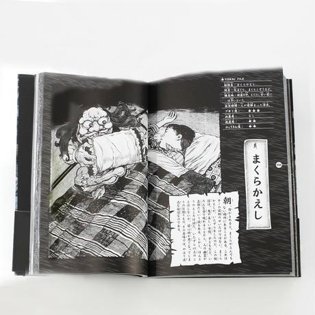 水木しげる『ゲゲゲの鬼太郎 妖怪ファイル』