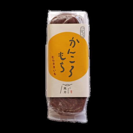 かんころもち(紫芋)