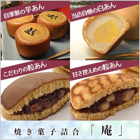 焼き菓子詰合(庵)【10個入】