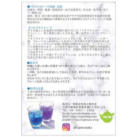 Deep Blue 神秘の青いお茶
