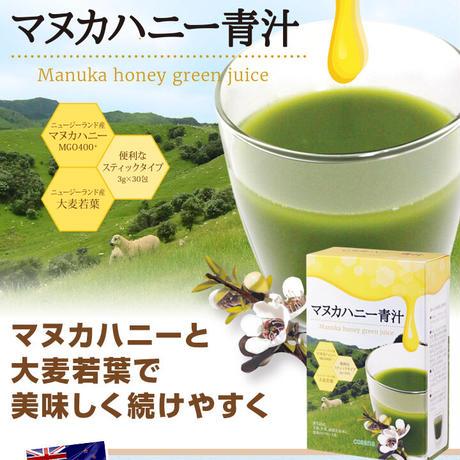 マヌカハニー 青汁