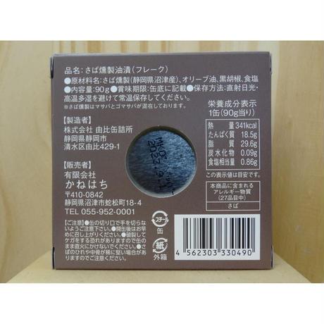 オイルサバディン黒胡椒