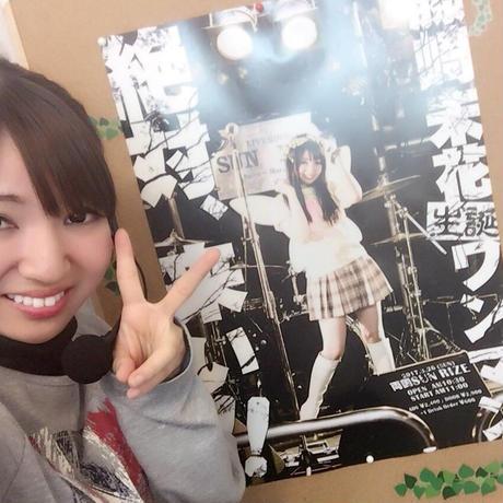 【送料無料!】藤崎未花生誕ワンマンポスター(A2)
