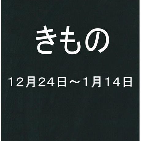 きもの種類選択 12月24日~1月14日期間
