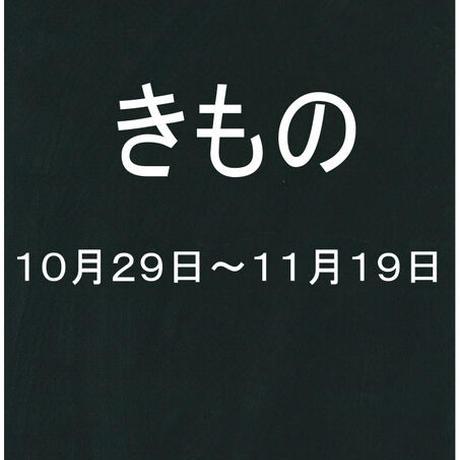 きもの種類選択 10月29日~11月19日期間