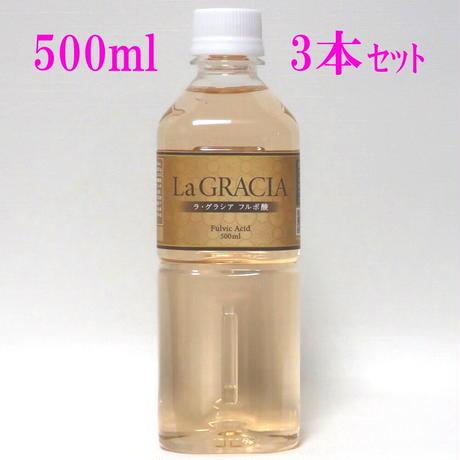 La GRACIA フルボ酸 500ml x 3本セット