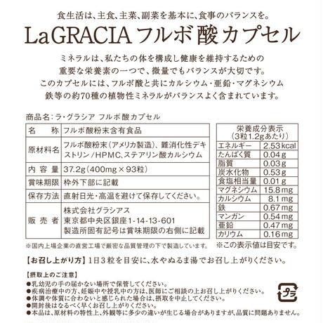 La GRACIA フルボ酸カプセル