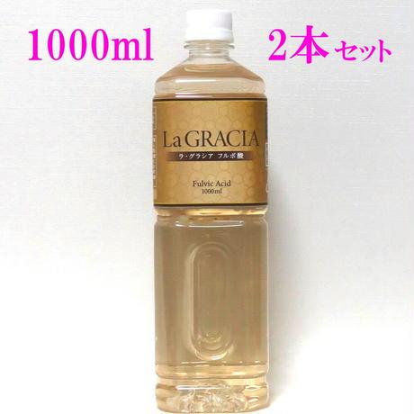 La GRACIA フルボ酸 1000ml×2本セット