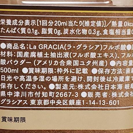 La GRACIA フルボ酸 500ml