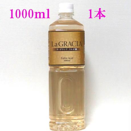 La GRACIA フルボ酸 1000ml