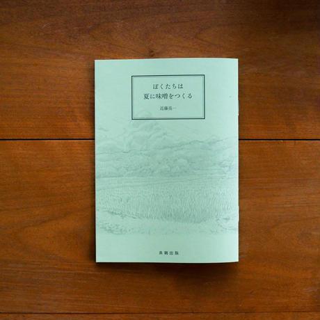 玄米みそ 自然(自然栽培×野生麹菌)+小冊子