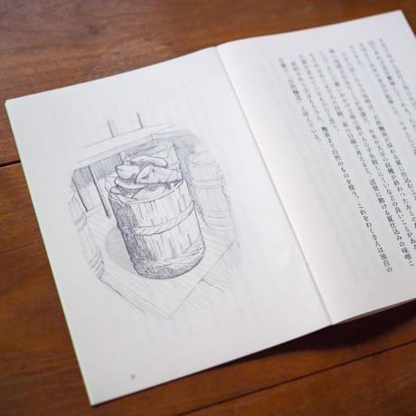 冊子 『僕たちは夏に味噌をつくる』 ※お味噌と一緒にご購入して下さい。書籍単体での販売はしておりません