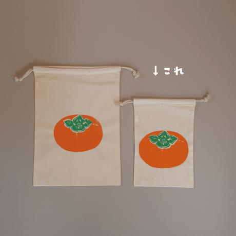 柿の巾着袋