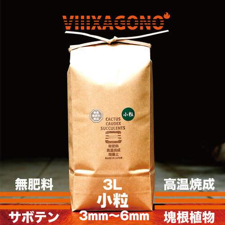VIIIXAGONO 無肥料超硬質焼成培養土 小粒 3L 3mm-6mm