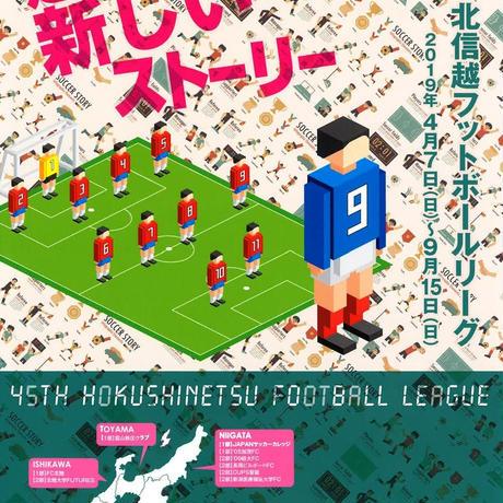 2019北信越フットボールリーグプログラム