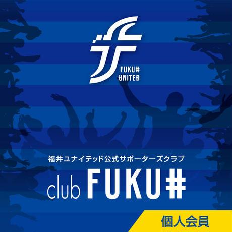 2021公式サポーターズクラブ CLUB FUKUI(個人会員)