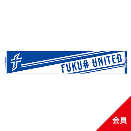 タオルマフラー【バイカラー】(clubFUKUI会員)