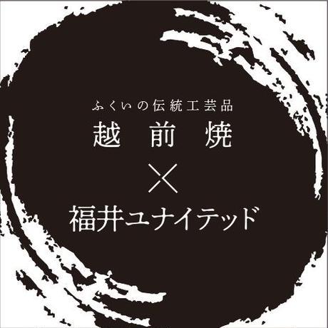 越前焼【焼酎カップ】(clubFUKUI会員)