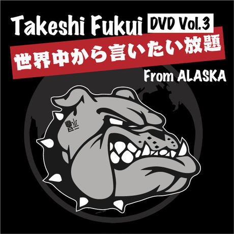 福井豪【世界中から言いたい放題】DVD  Vol,3 アラスカ編
