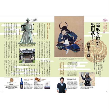 嘉麻市観光情報パンフレット『私のふるさと』デジタル版