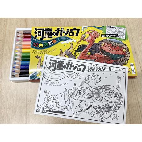 河童のガジロウ 色鉛筆