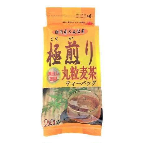 極煎り丸粒麦茶ティーバッグ 20袋