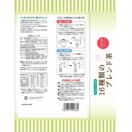 16種類のブレンド茶ティーバック 50袋×15