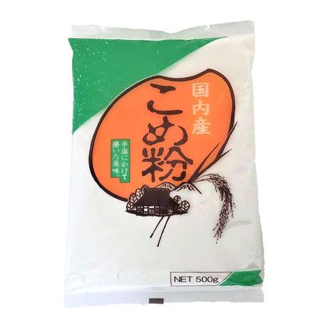 国内産米粉 500g×20