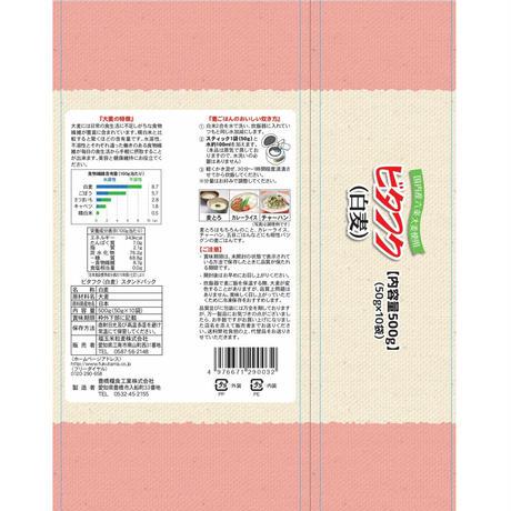 白麦スタンドパック (50g×10袋)×10