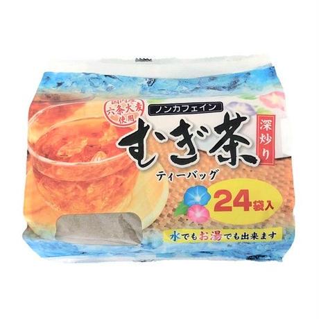 深炒り麦茶ティーバッグ 国内産 24袋
