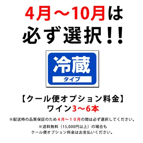 クール便オプション料金(3〜6本)