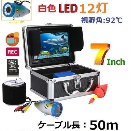 水中カメラ 釣りカメラ 白色 LED 12灯 アルミ製カメラ 録画 7インチモニター 50mケーブル GAMWATER