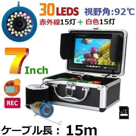 水中カメラ 釣りカメラ 赤外線+白色 LED 30灯 アルミ製カメラ 録画 7インチモニター 15mケーブル GAMWATER