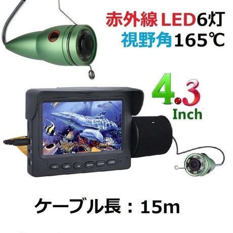 釣竿カメラ 赤外線LED6灯 4.3インチモニター アルミ 水中カメラ 釣りカメラ 15mケーブル GAMWATER
