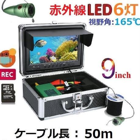 水中カメラ 釣りカメラ アルミ製 赤外線 LED 6灯 録画機能 9インチモニター 50mケーブル SDカード付き キット GAMWATER