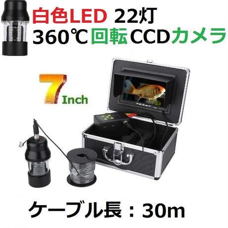 360度回転 CCD 水中カメラ 釣り カメラキット 白色LED22灯 7インチモニター 30mケーブル GAMWATER
