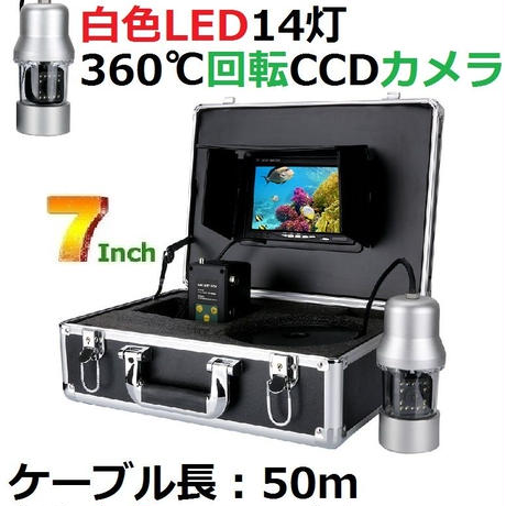360度回転 CCD 水中カメラ 釣りカメラ 白色LED 14灯 7インチモニター 50mケーブル GAMWATER